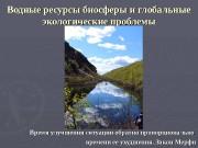 Водные ресурсы биосферы и глобальные экологические проблемы Время