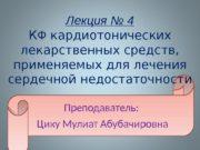 Лекция № 4 К Ф кардиотонических лекарственных средств,
