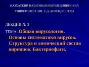 Презентация lektsia Akm virusy i fagi novaya