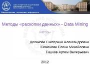 Методы «раскопки данных» — Data Mining Авторы Делакова