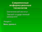 Современные информационные технологии Биологический институт Томский государственный университет