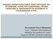 Презентация Lektsia Konstitutsia