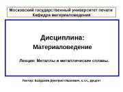Московский государственный университет печати Кафедра материаловедения Лектор: Байдаков