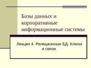 Базы данных и корпоративные информационные системы Лекция 4.