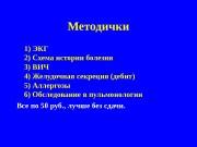 Методички  1) ЭКГ 2) Схема истории болезни
