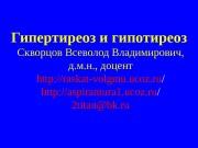 Гипертиреоз и гипотиреоз  Скворцов Всеволод Владимирович, д.