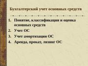 Бухгалтерский учет основных средств 1. Понятие, классификация и