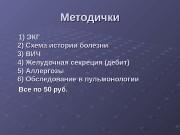 Методички    1) ЭКГ 2) Схема