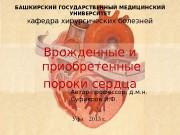 БАШКИРСКИЙ ГОСУДАРСТВЕННЫЙ МЕДИЦИНСКИЙ УНИВЕРСИТЕТ К афедра хирургических болезней