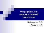 Презентация lektsia proizv oper men