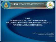 Кафедра надзорной деятельности Тема 6. 1  «ПОРЯДОК