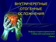 Презентация lektsia VChO new — kopia