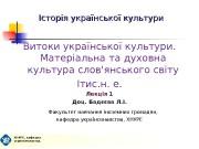Історія української культури Витоки української культури.  Матеріальна