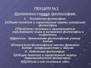 ЛЕКЦИЯ № 1 Древневосточная философия.   План: