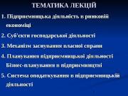 1 ТЕМАТИКА ЛЕКЦІЙ 1. Підприємницька діяльність в ринковій