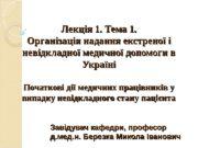 Лекція 1. Тема 1. Організація надання екстреної і