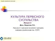 КУЛЬТУРА ПЕРВІСНОГО СУСПІЛЬСТВА Лекція 2 Доц. Бадєєва Л.