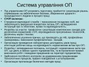 Система управління ОП  • Під управлінням ОП