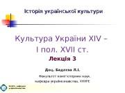 Історія української культури Культура України XIV – I