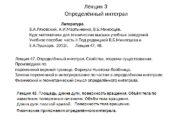 Лекция 3 Определённый интеграл
