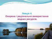 Лекція 4.  Охорона і раціональне використання водних