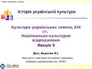 Історія української культури Культура українських земель XIX ст.