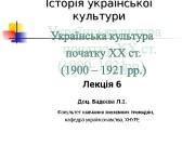 Історія української культури  Мета і завдання ХНУРЕ,