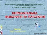 © Скляров П. М.  © кафедра хірургії