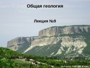Общая геология Лекция № 9 Осадочная оболочка Земли