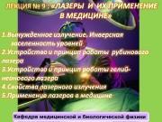 ЛИТЕРАТУРА 1. Ремизов А. Н. , Максина А.
