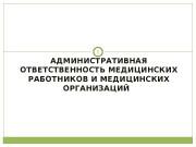 Презентация LEKTsIYa ADMINISTRATIVNOE PRAVO i OTV