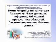 Презентация lektsiya BD 4 dlya farm 1kursu