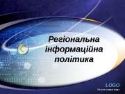 Презентация lektsiya RIP 2012