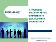 Презентация lektsiya sociology 1 predmet soc