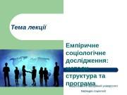 Презентация lektsiya sociology 2 empir dosl