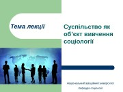 Презентация lektsiya sociology 3 suspilstvo