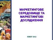 МАРКЕТИНГОВЕ СЕРЕДОВИЩЕ ТА МАРКЕТИНГОВІ ДОСЛІДЖЕННЯ КНЕУ 2012