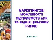 МАРКЕТИНГОВІ МОЖЛИВОСТІ ПІДПРИЄМСТВ АПК ТА ВІДБІР ЦІЛЬОВИХ РИНКІВ