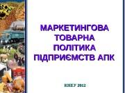 МАРКЕТИНГОВА ТОВАРНА ПОЛІТИКА ПІДПРИЄМСТВ АПК  КНЕУ 2012