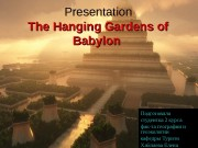 Презентация Лена — Gardens