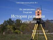 История развития  геодезии Выполнил студент гр. 2131