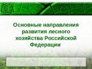 Основные направления развития лесного хозяйства Российской Федерации