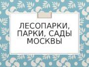 ЛЕСОПАРКИ,  ПАРКИ, САДЫ МОСКВЫ  ПЛАН ◦