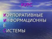 КУРС КК ОРПОРАТИВНЫЕ ИИ НФОРМАЦИОННЫ Е Е СС