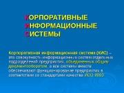 КК ОРПОРАТИВНЫЕ ИИ НФОРМАЦИОННЫЕ СС ИСТЕМЫ Корпоративная информационная