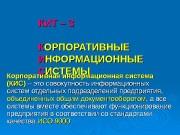 КИТ – 3 КК ОРПОРАТИВНЫЕ ИИ НФОРМАЦИОННЫЕ СС