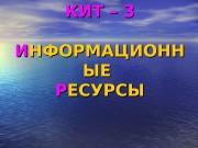 КИТ – 3 ИИ НФОРМАЦИОНН ЫЕЫЕ