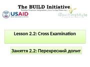Lesson 2. 2: Cross Examination Заняття 2. 2: