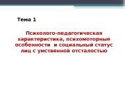 Тема 1 Психолого-педагогическая характеристика, психомоторные особенности и социальный