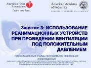 Презентационные слайды программы по реанимации новорожденных Американская Академия